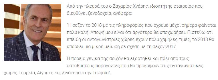 Δηλώσεις Ζαχαρία Χνάρη στην εφημερίδα ΠΑΤΡΙΣ  02/12/2017