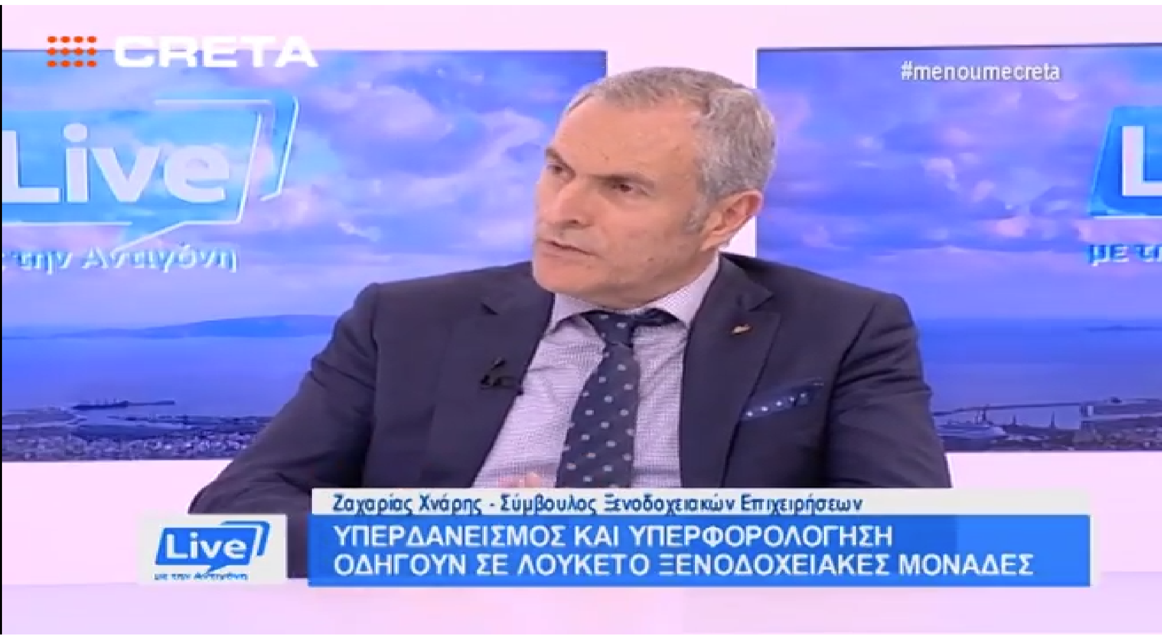 Η συμμετοχή του Ζαχαρία Χνάρη στην εκπομπή «Live με την Αντιγόνη»