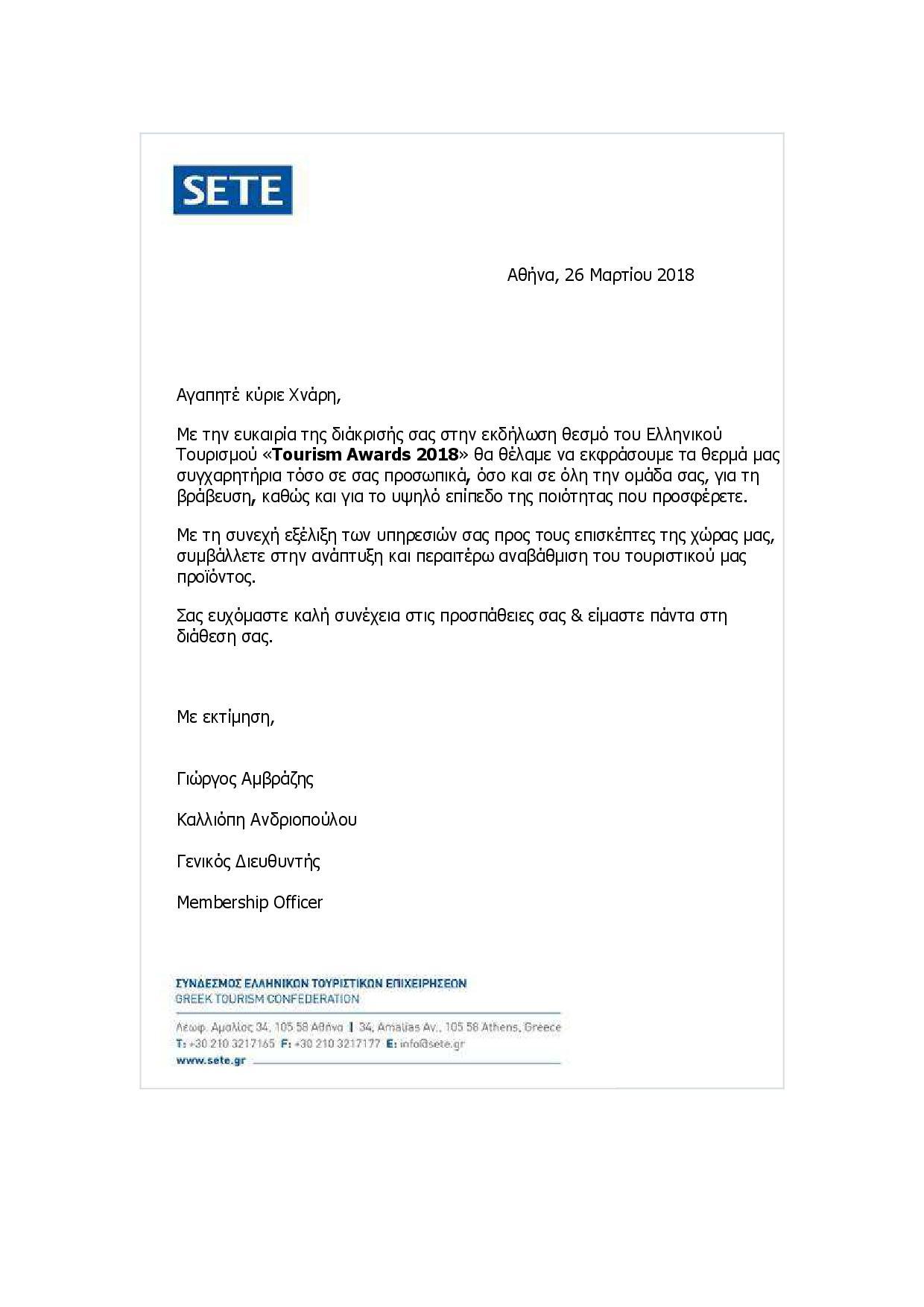ΣΥΓΧΑΡΗΤΗΡΙΑ ΕΠΙΣΤΟΛΗ –  ΣΥΝΔΕΣΜΟΣ ΕΛΛΗΝΙΚΩΝ ΤΟΥΡΙΣΤΙΚΩΝ ΕΠΙΧΕΙΡΗΣΕΩΝ (SETE)