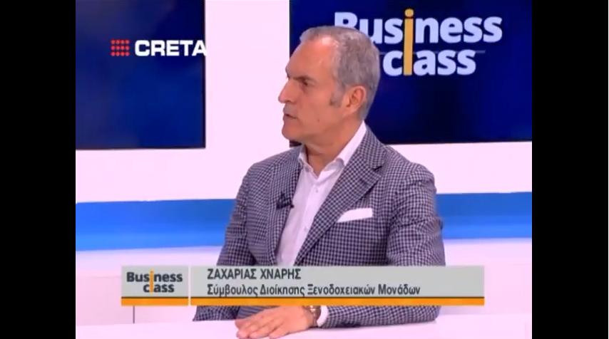 """Η συμμετοχή του κύριου Ζαχαρία Χνάρη στην εκπομπή """"Business Class"""" για τον τουρισμό το 2018"""