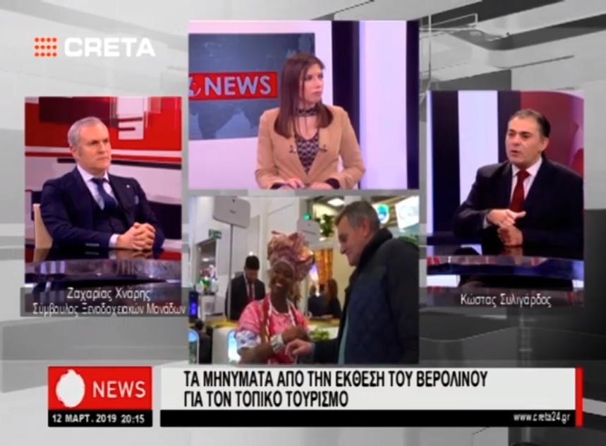 Η συμμετοχή του κύριου Ζαχαρία Χνάρη στο Δελτίο Ειδήσεων στην τηλεόραση Creta