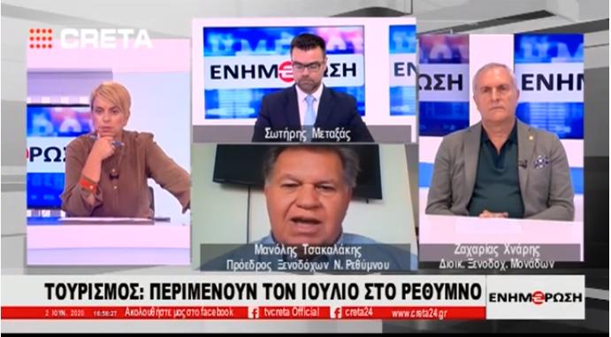 Συνέντευξη κ. Χνάρη Ζαχαρία στο TV Creta για τις εξελίξεις στον τουρισμό το 2020